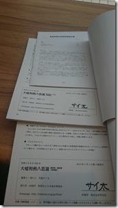 DSC_0389[1]