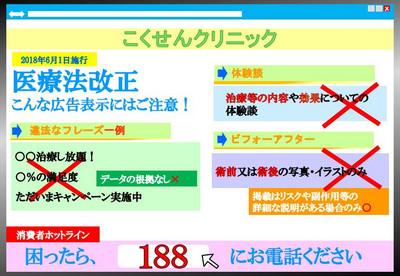 医療広告ガイドラインが公表されました。: ::::弁護士 川村哲二 ...